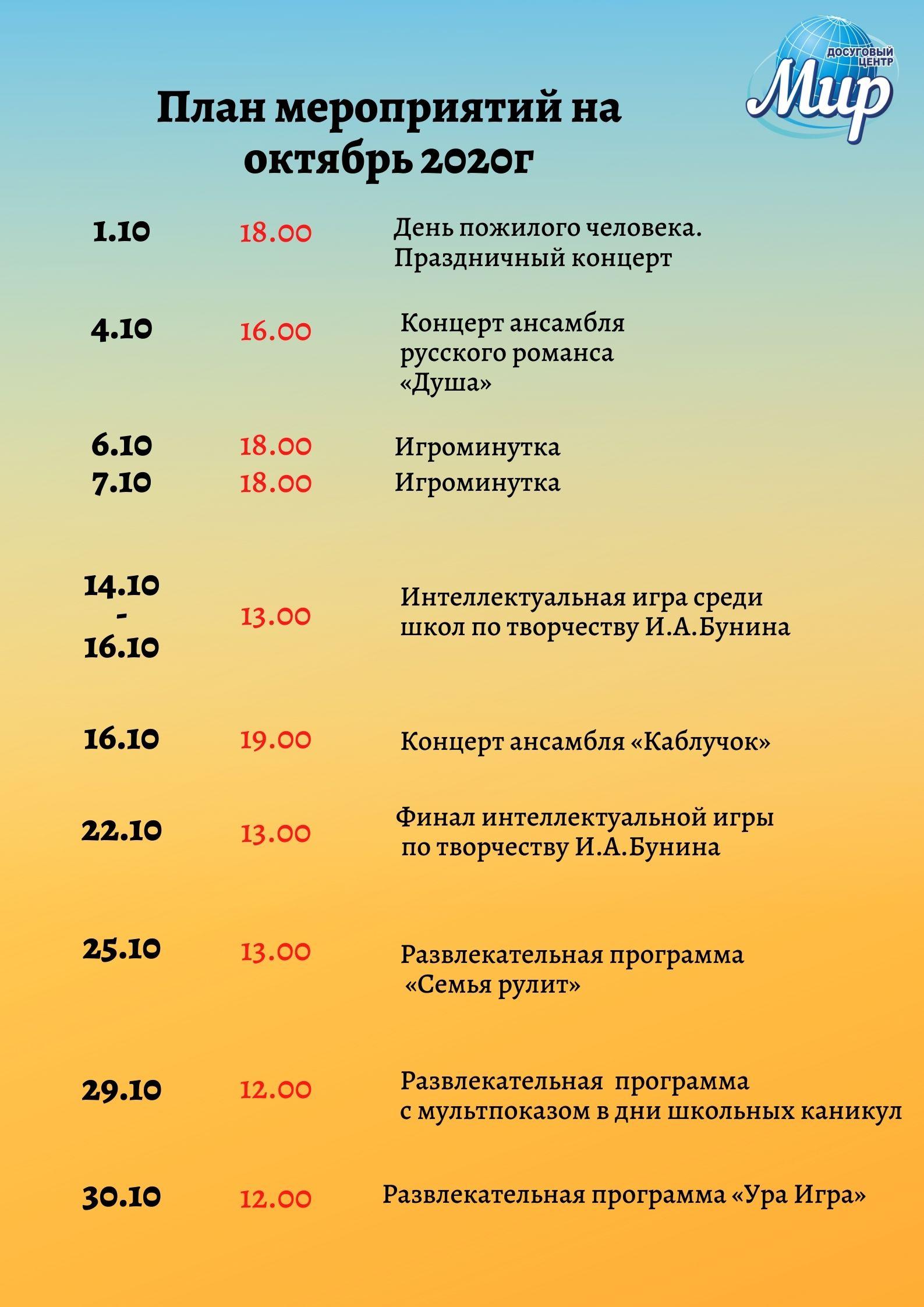 План мероприятий на октябрь 2020г