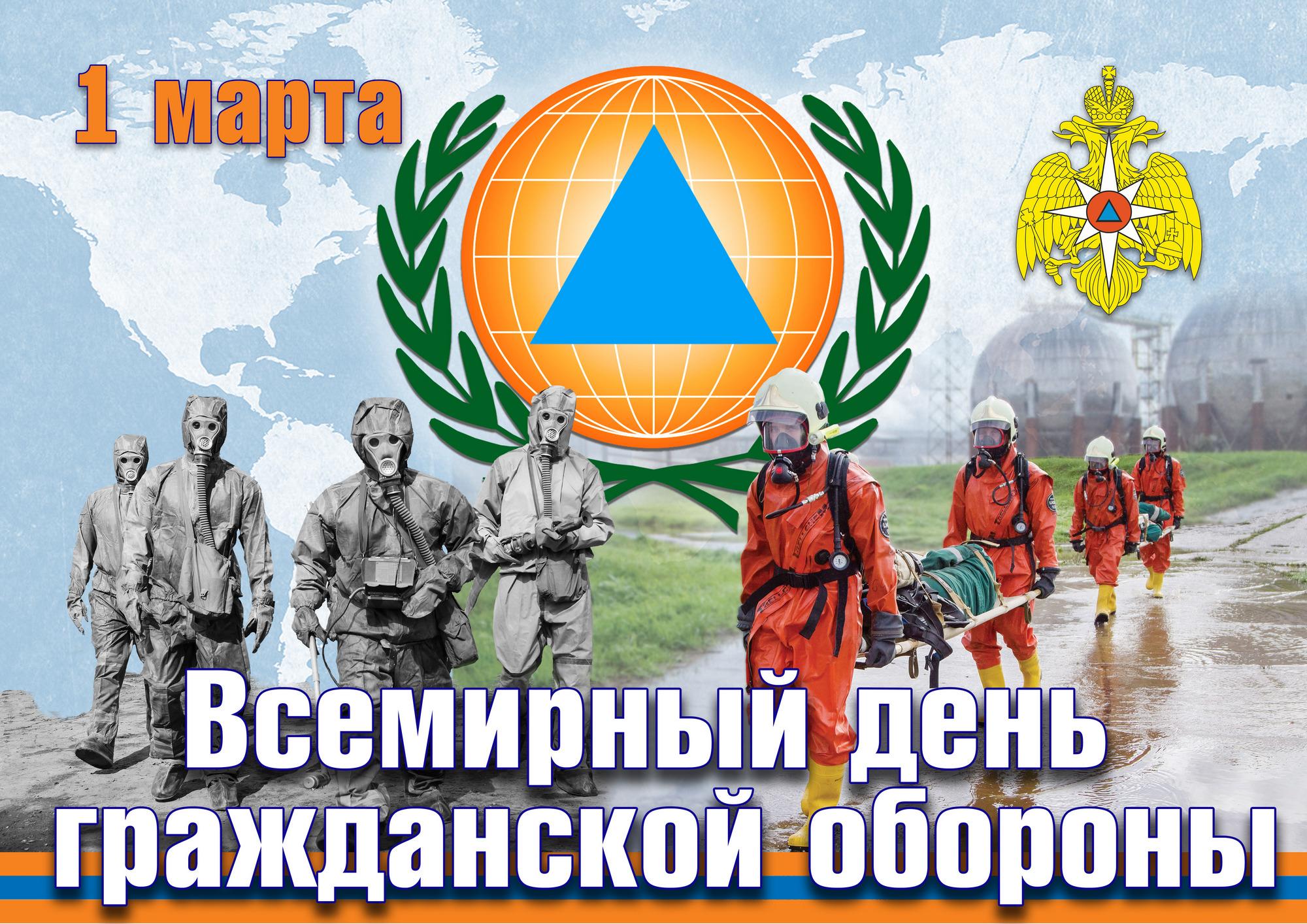 1 марта — Всемирный день гражданской обороны